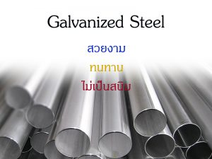 galvanized-steel