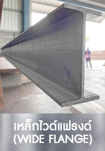 wide-flange-2