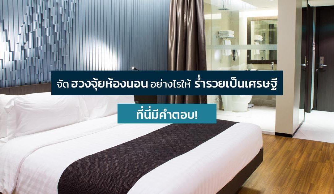 จัดฮวงจุ้ยห้องนอนอย่างไรให้ร่ำรวยเป็นเศรษฐี ที่นี่มีคำตอบ!