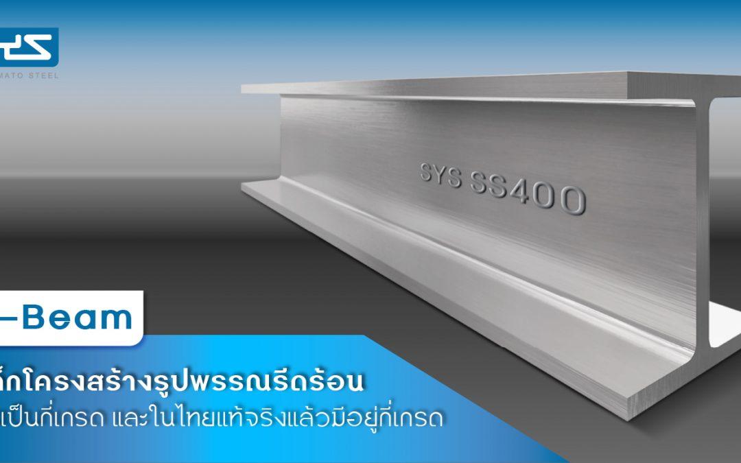 เหล็กโครงสร้างรูปพรรณรีดร้อน H-Beam แบ่งเป็นกี่เกรด และในไทยแท้จริงแล้วมีอยู่กี่เกรด