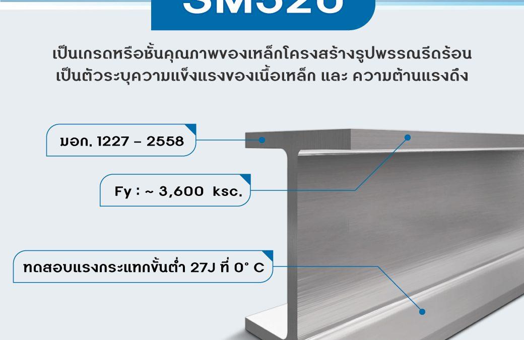 ทำความรู้จักเหล็กกล้ากำลังสูง เอชบีม SM520